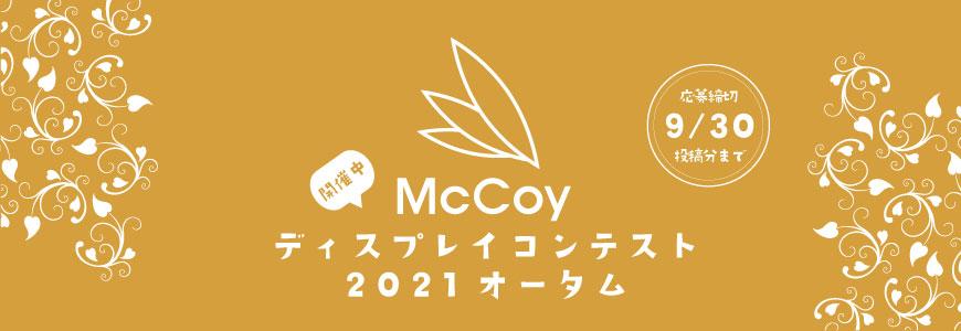 McCoyディスプレイコンテスト2021オータム